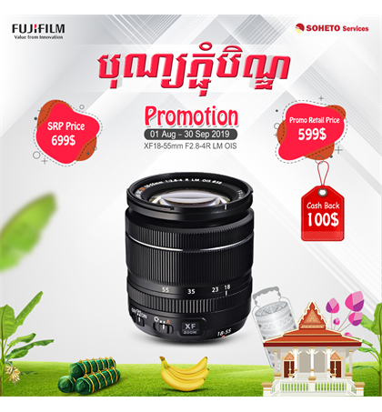 Fuji XF18-55mm, Promotion from 01/08/ 2019 to 30/09 2019