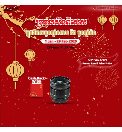 Big promotion for Chinese New Year, Fuji XF16mm f1.4 (New)