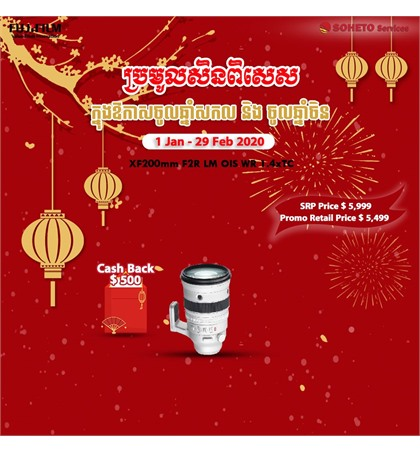 Big promotion for Chinese New Year, Fuji XF200mm (New)