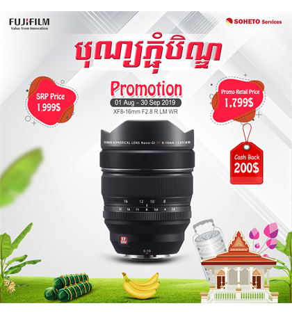 Fuji XF8-16mm, Promotion from 01/08/ 2019 to 30/09 2019