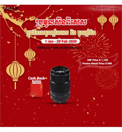 Big promotion for Chinese New Year, Fuji XF80mm (New)