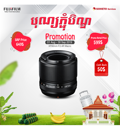 Fuji XF60mm, Promotion from 01/08/ 2019 to 30/09 2019