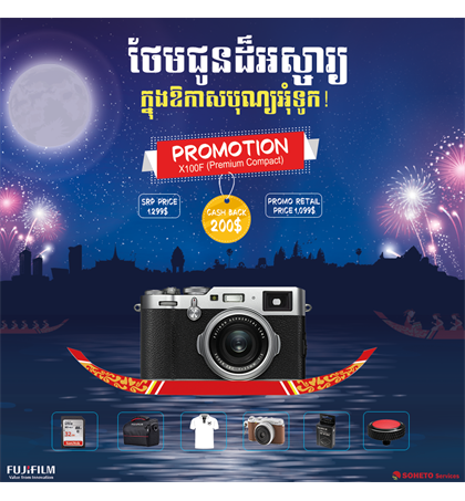 Fuji X100F, Promotion for Water Festival