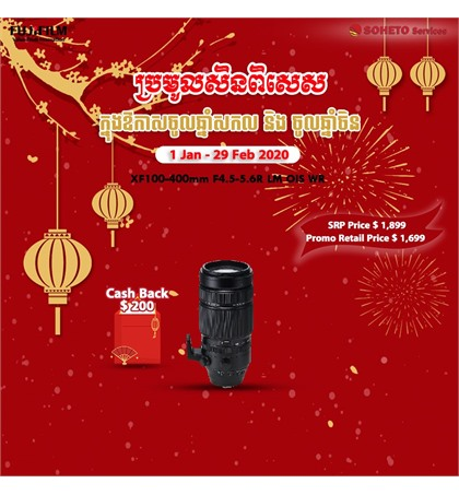 Big promotion for Chinese New Year, Fuji XF100-400mm (New)