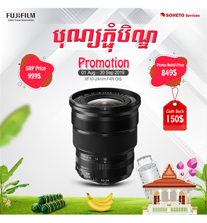 Fuji XF10-24mm, Promotion from 01/08/ 2019 to 30/09 2019
