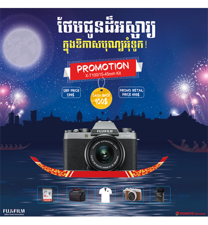 Fuji,  X-T100 kit 15-45mm, Promotion for Water Festival