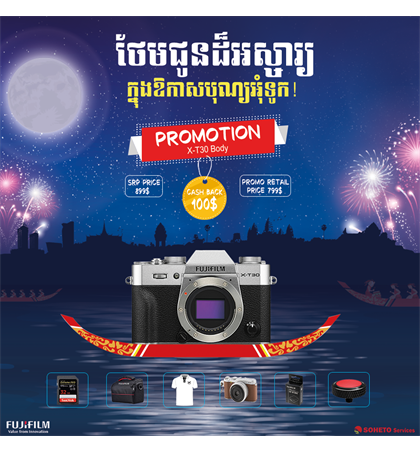 Fuji,  X-T30 body, Promotion for Water Festival