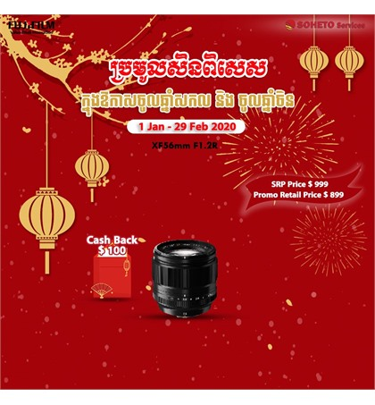Big promotion for Chinese New Year, Fuji XF56mm f1.2  (New)