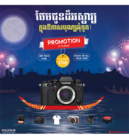 Fuji X-T3 body,  Promotion for Water Festival