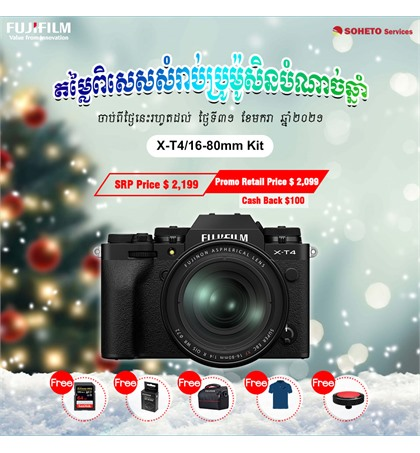 Fujifilm X-T4 kit 16-80mm (New)