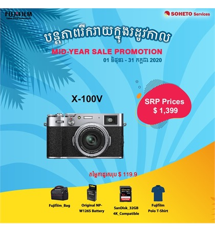 Fuji X100V Mid-Year Sale Promotion
