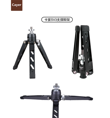 Cayer SV3 Mini Tripod