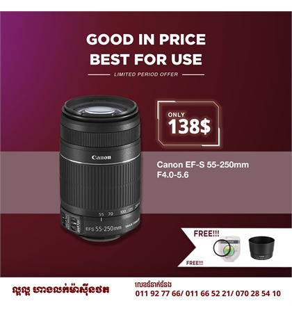 Canon 55-250mm IS II (new) set