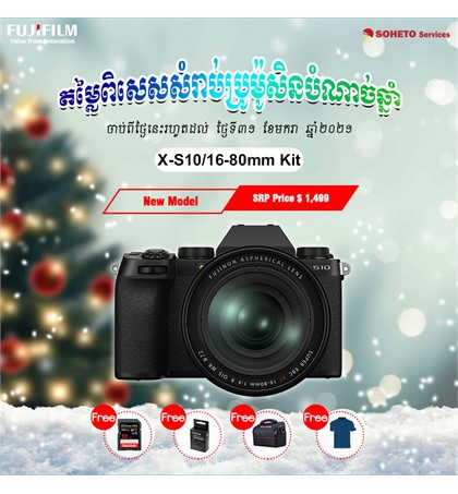 Fujifilm X-S10 kit 16-80mm (New)