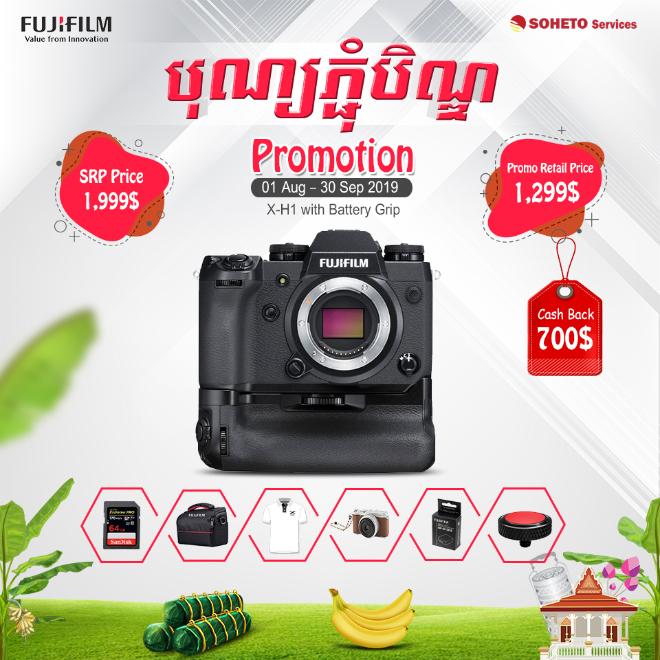 Fuji X-H1, Promotion from 01/08/ 2019 to 30/09 2019